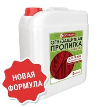 Огнезащитная пропитка ОГНЕЗА-ПО-Т для ткани и ковровых покрытий 10 л (12 кг)