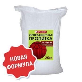 Сухая огнезащитная пропитка для ткани и ковровых покрытий 25 кг