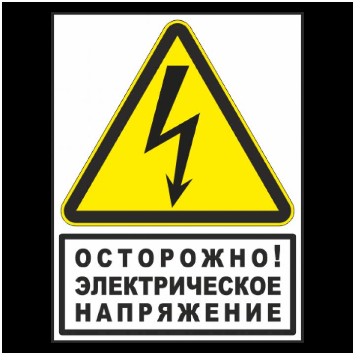 Знаки безопасности- ПРЕДУПРЕЖДАЮЩИЕ ЗНАКИ