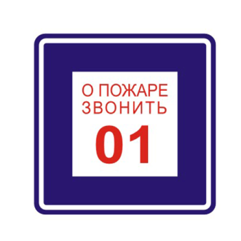 ВСПОМОГАТЕЛЬНЫЕ ЗНАКИ - Знаки безопасности