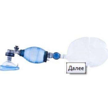 Мешок дыхательный одноразовый для ручной ИВЛ (детский)
